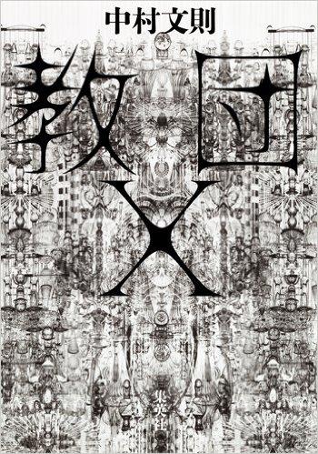 教団X 又吉