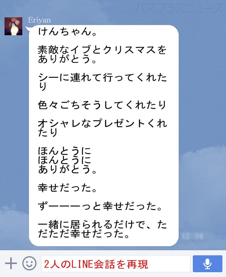 LINE ゲス乙女