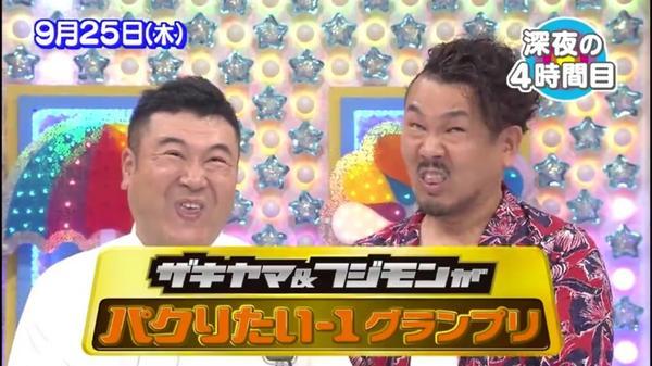 ザキヤマ&フジモンがパクりたい-1GP アメトーク